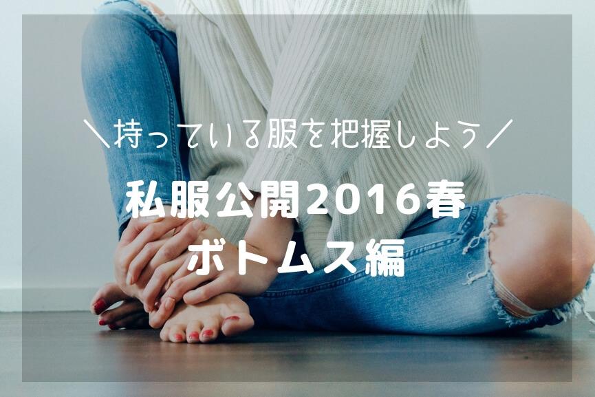 私服公開 2016春:ボトムス編-アイキャッチ