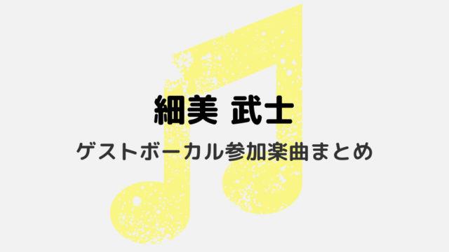 【細美武士】みーちゃんがゲストボーカルとして参加している楽曲をまとめてみた!-アイキャッチ