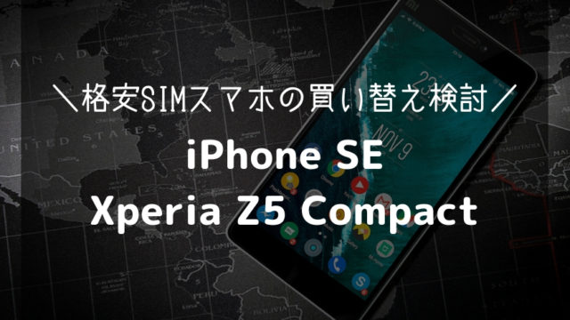 iPhone SEとXperia Z5 Compact-アイキャッチ