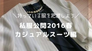 私服公開 2016春:カジュアルスーツ編-アイキャッチ