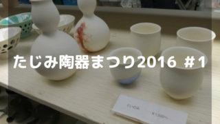 たじみ陶器まつり2016 #1-アイキャッチ
