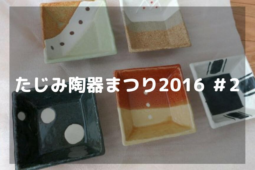 たじみ陶器まつり2016 #2-アイキャッチ