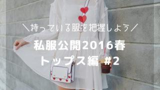 【持っている服を把握しよう】私服公開 2016春:トップス編 #2-アイキャッチ