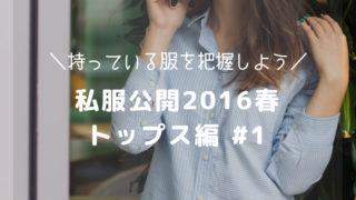 私服公開 2016春:トップス編 #1-アイキャッチ