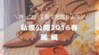 【持っている服を把握しよう】私服公開 2016春:靴編-アイキャッチ