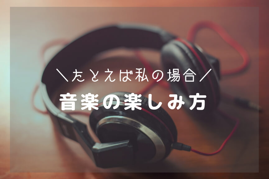 音楽を聴くということ。私流の楽しみ方-アイキャッチ