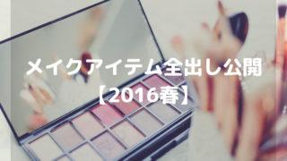 メイクアイテムの全出し公開【2016春】-アイキャッチ