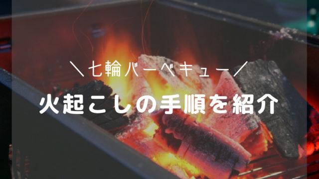 【七輪バーベキュー】火起こしの手順を紹介-アイキャッチ