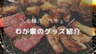 【七輪バーベキュー】おすすめグッズ-アイキャッチ