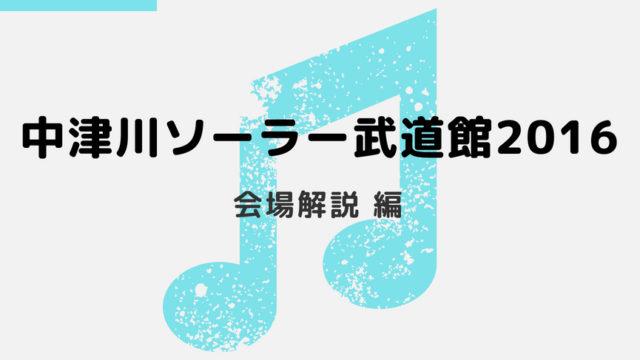 【中津川ソーラー武道館 2016】会場解説 編-アイキャッチ