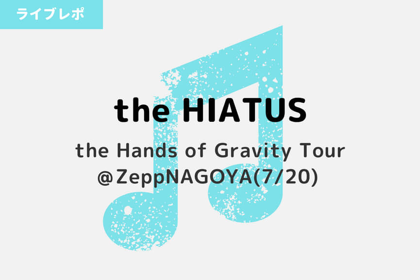 the HIATUS|Hands of Gravity Tour 2016@ZeppNAGOYA(7/20)