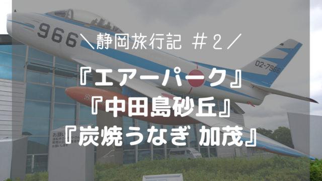 【静岡旅行】#2 -アイキャッチ