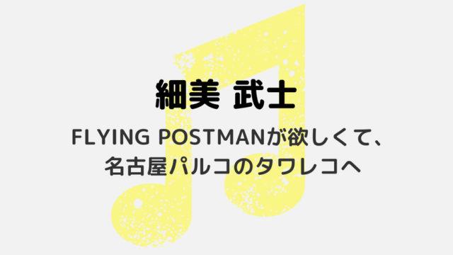 細美さん表紙のFLYING POSTMANが欲しくて、名古屋パルコのタワレコへ