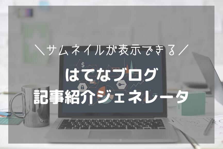 「はてなブログ記事紹介ジェネレータ」が便利!-アイキャッチ