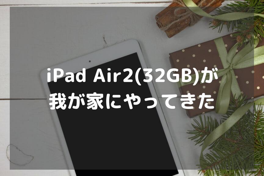iPad Air2(32GB)が我が家にやってきた-アイキャッチ