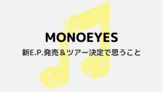 【MONOEYES】新E.P.発売とツアー決定で思うこと