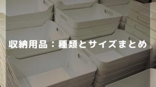 収納用品:種類とサイズまとめ-アイキャッチ