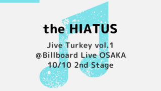 the HIATUS/10月10日:2nd Stage@Billboard Live OSAKA行ってきた