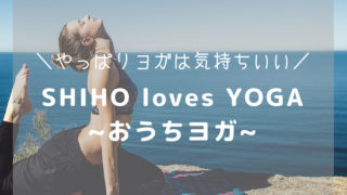 SHIHO loves YOGA ~おうちヨガ~-アイキャッチ