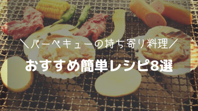 バーベキューの持ち寄り料理・おすすめ簡単レシピ8選。-アイキャッチ