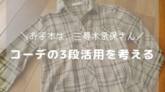 三尋木奈保さんのコーデ3段活用-アイキャッチ