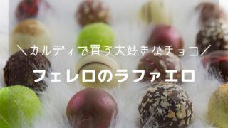 冬のカルディで買う大好きなチョコ、フェレロのラファエロ-アイキャッチ