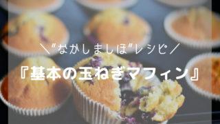 なかしましほ-基本の玉ねぎマフィン-アイキャッチ