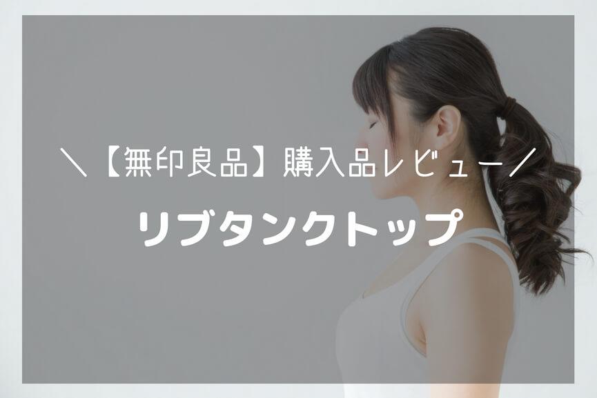 【無印良品】リブタンクトップ-アイキャッチ
