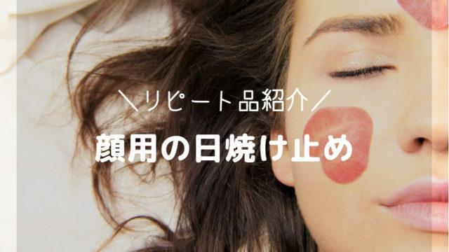 2017年春夏の顔用日焼け止め-アイキャッチ