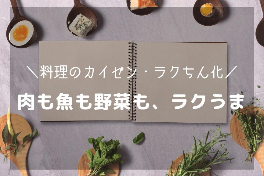料理のカイゼン・ラクちん化-アイキャッチ