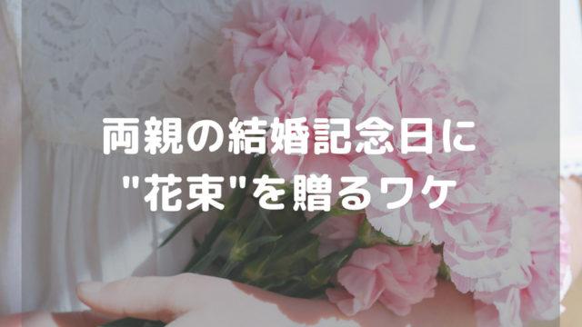 """両親の結婚記念日に、""""花束""""を贈るワケ-アイキャッチ"""