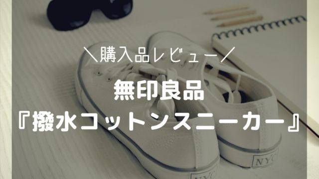 【無印良品】撥水オーガニックコットンスニーカー-アイキャッチ