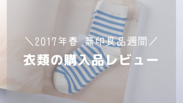 無印良品2017年春-衣類品レビュー-アイキャッチ