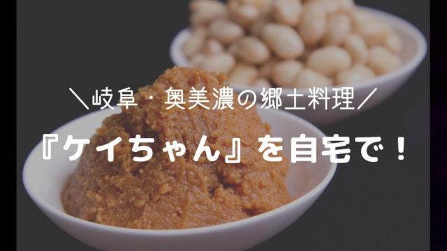 けいちゃん-アイキャッチ
