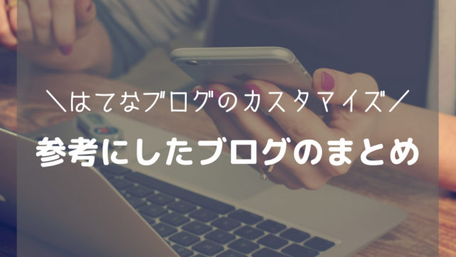 ブログのお手入れ&実装したカスタマイズの参考ブログをまとめてみた-アイキャッチ