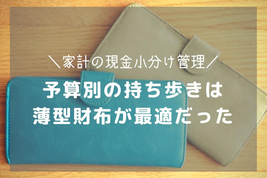 予算別の持ち歩きは薄型財布が最適-アイキャッチ