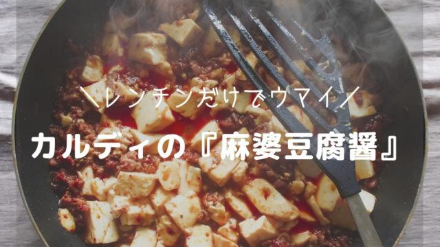 カルディ「麻婆豆腐醤」-アイキャッチ