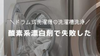 ドラム式洗濯機の洗濯槽洗浄-酸素系漂白剤で失敗した-アイキャッチ