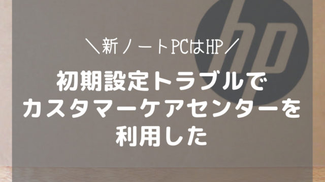 新ノートPCはHP-アイキャッチ