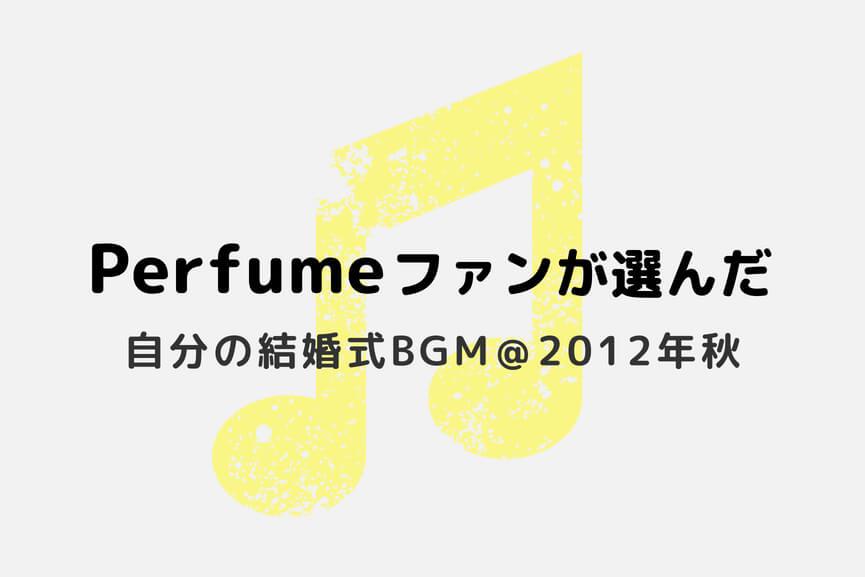 Perfumeファンが選んだ、自分の結婚式BGM@2012年秋
