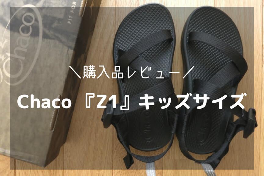 Chaco『Z1』キッズサイズ-アイキャッチ