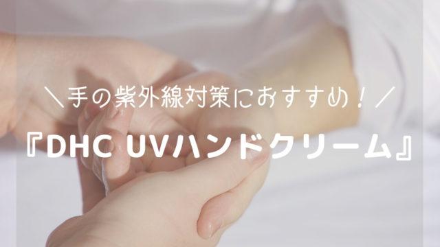 DHC UVハンドクリーム-アイキャッチ