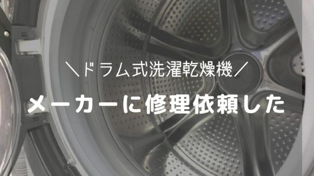 ドラム式洗濯乾燥機-メーカーに修理依頼した-アイキャッチ