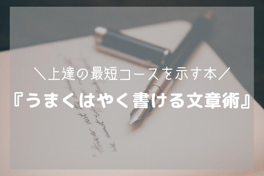 『うまく はやく 書ける文章術』-アイキャッチ