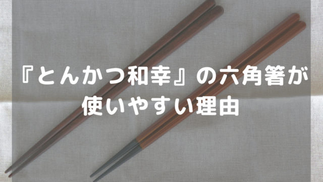 「とんかつ和幸」の六角箸が使いやすい理由-アイキャッチ
