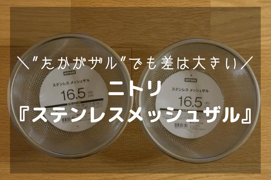 ニトリ-ステンレスメッシュザル-アイキャッチ