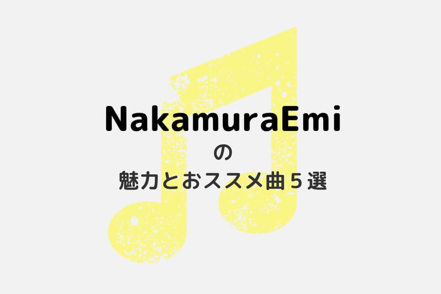 己の魂を唄うシンガーソングライター・NakamuraEmiの魅力と私のおすすめ曲5選!