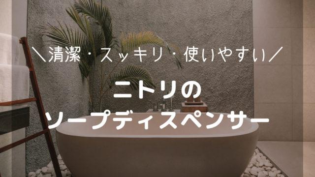 ニトリの白いソープディスペンサー-アイキャッチ