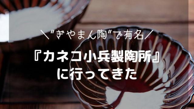 カネコ小兵製陶所-アイキャッチ