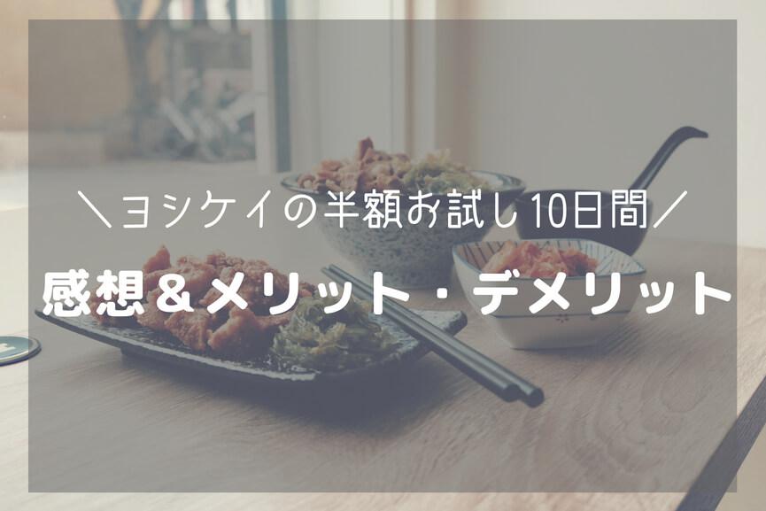 ヨシケイの半額お試し10日間-アイキャッチ